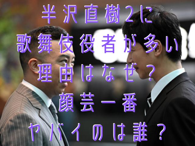 半沢直樹2に歌舞伎役者が多い理由はなぜ?顔芸一番ヤバイのは誰?