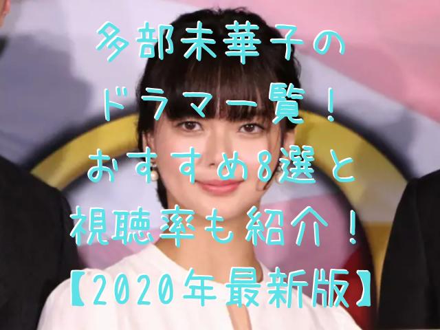 多部未華子のドラマ一覧!おすすめ8選と視聴率も紹介!【2020年最新版】