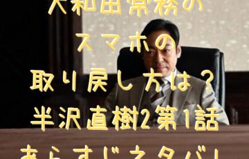 大和田常務のスマホの取り戻し方は?半沢直樹2第1話あらすじネタバレ