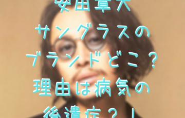 安田章大サングラスのブランドどこ?理由は病気の後遺症?!