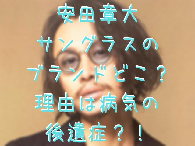 病気 安田 章 大