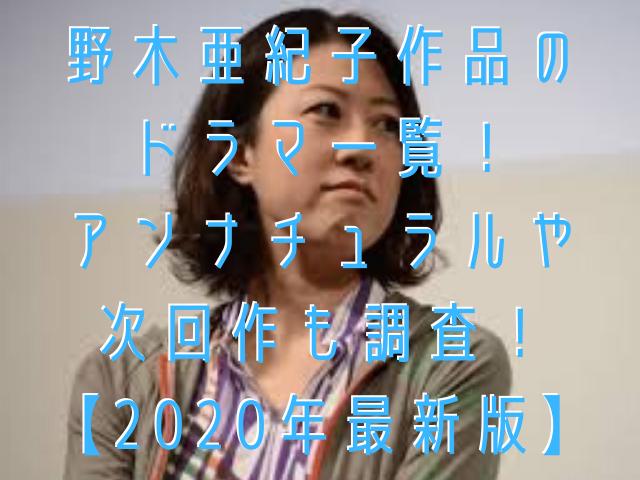 野木亜紀子作品の ドラマ一覧! アンナチュラルや 次回作も調査! 【2020年最新版】