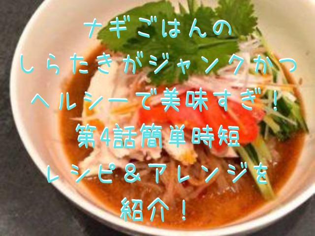 ナギごはんの しらたきがジャンクかつ ヘルシーで美味すぎ! 第4話簡単時短 レシピ&アレンジを 紹介!