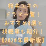 桜井ユキのドラマ一覧!おすすめ8選と視聴率も紹介!【2020年最新版】