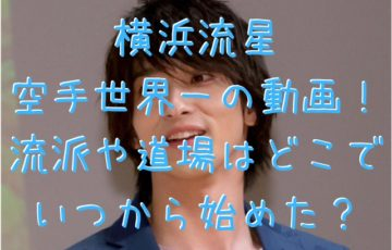 横浜流星空手世界一の動画!流派や道場はどこでいつから始めた?