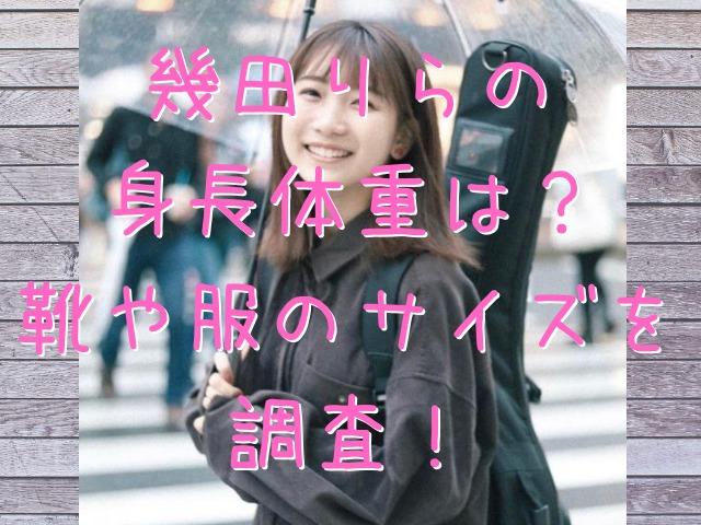 幾田りらの画像 p1_17