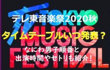 テレ東音楽祭2020秋のタイムテーブルいつ発表?なにわ男子順番と出演時間やセトリも紹介!