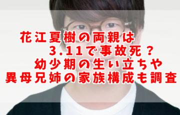 花江夏樹の両親は3.11で事故死?幼少期の生い立ちや異母兄姉の家族構成も調査!