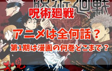 呪術廻戦アニメは全何話?第1期は漫画の何巻どこまで?