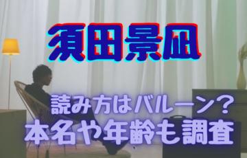 須田景凪の読み方はバルーン?本名や年齢も調査