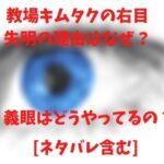 教場キムタクの右目失明の理由はなぜ?義眼はどうやってるの?[ネタバレ含む]