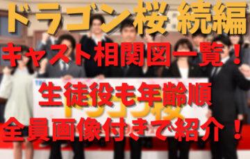 「ドラゴン桜」続編の関係図とキャスト一覧!生徒役も年齢順に全員画像付きで紹介!