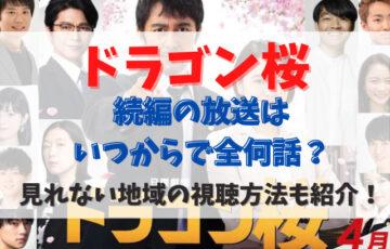 ドラゴン桜続編の放送はいつからで全何話?見れない地域の視聴方法も紹介!