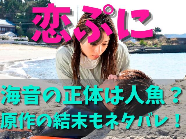 恋ぷに海音の正体は人魚なの?原作の結末もネタバレ!