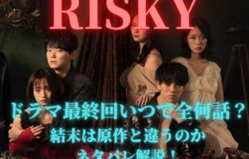 RISKYドラマ最終回いつで全何話?結末は原作と違うのかネタバレ解説!