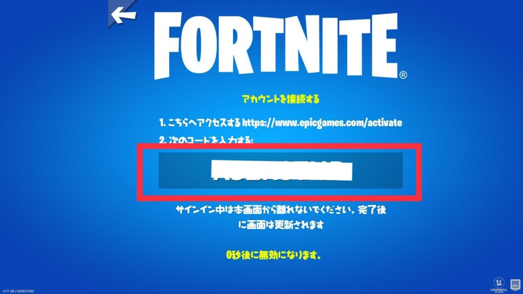 「アカウントを接続」を押すと、このようにコードが表示されるかと思います。