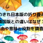 かのきれ日本版の折り畳み傘の韓国版との違いはなぜ?理由や意味と役割を調査!