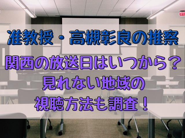 准教授・高槻彰良の推察の関西の放送日はいつから?見れない地域の視聴方法も調査!