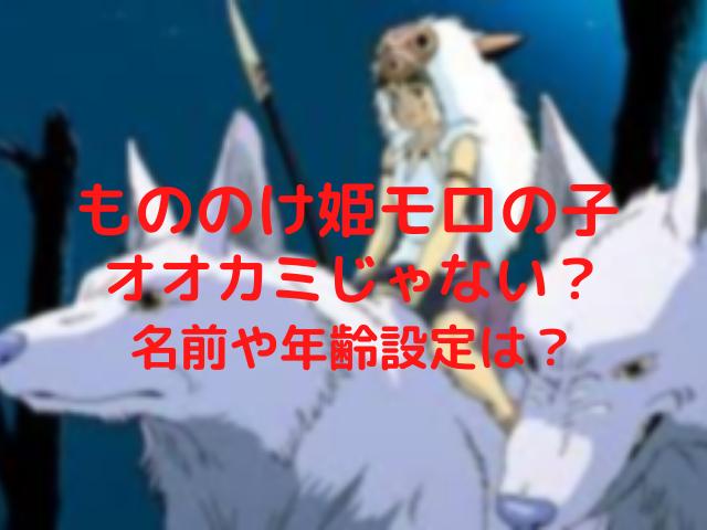 もののけ姫モロの子はオオカミじゃない?名前や年齢設定はあるの?
