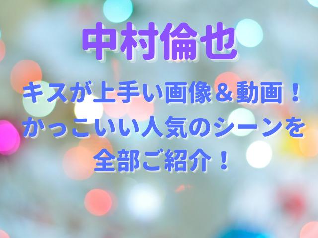中村倫也のキスが上手い画像&動画!かっこいい人気のシーンを全部ご紹介!