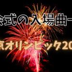開会式の入場曲一覧東京オリンピック2020