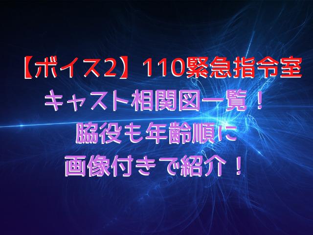 【ボイス2】110緊急指令室キャスト相関図一覧!脇役も年齢順に画像付きで紹介!