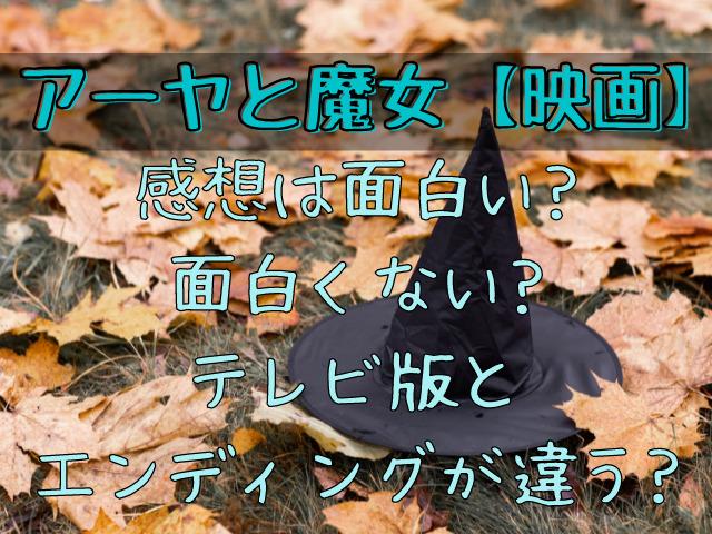 アーヤと魔女【映画】感想は面白い?面白くない?テレビ版とエンディングが違う?