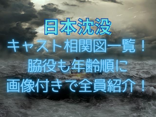 日本沈没キャスト相関図一覧!脇役も年齢順に画像付きで全員紹介!