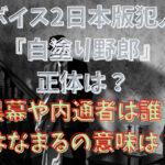 ボイス2日本版の犯人『白塗り野郎』の正体は?黒幕や内通者は誰ではなまるの意味は?