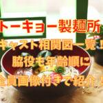トーキョー製麺所キャスト相関図一覧!脇役も年齢順に全員画像付きで紹介!