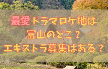 最愛ドラマロケ地は富山のどこ?エキストラ募集はある?