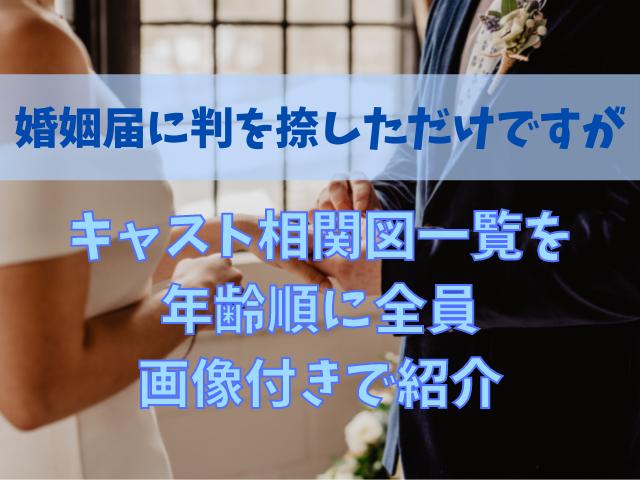 婚姻届に判を捺しただけですがキャスト相関図一覧を年齢順に全員画像付きで紹介