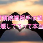 櫻葉結婚相手は誰で妊娠してるって本当?