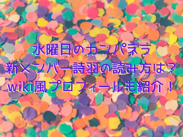 水曜日のカンパネラ新メンバー詩羽の読み方は?wiki風プロフィールも紹介!