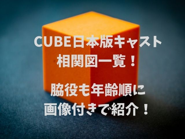 CUBE日本版映画キャスト相関図一覧!脇役も年齢順に画像付きで紹介!