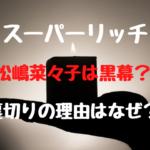 スーパーリッチ松嶋菜々子は黒幕?裏切りの理由はなぜ?