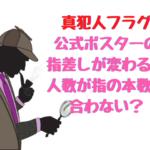 真犯人フラグ公式ポスターの指差しが変わる?人数が指の本数と合わない?