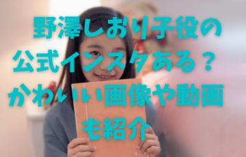 野澤しおり子役の公式インスタある?かわいい画像や動画も紹介