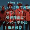 king gnuアルバム5枚で解散はいつ?引退理由はメンバー不仲説を徹底検証!